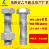 永年厂家4.8级热镀锌螺栓电力螺丝