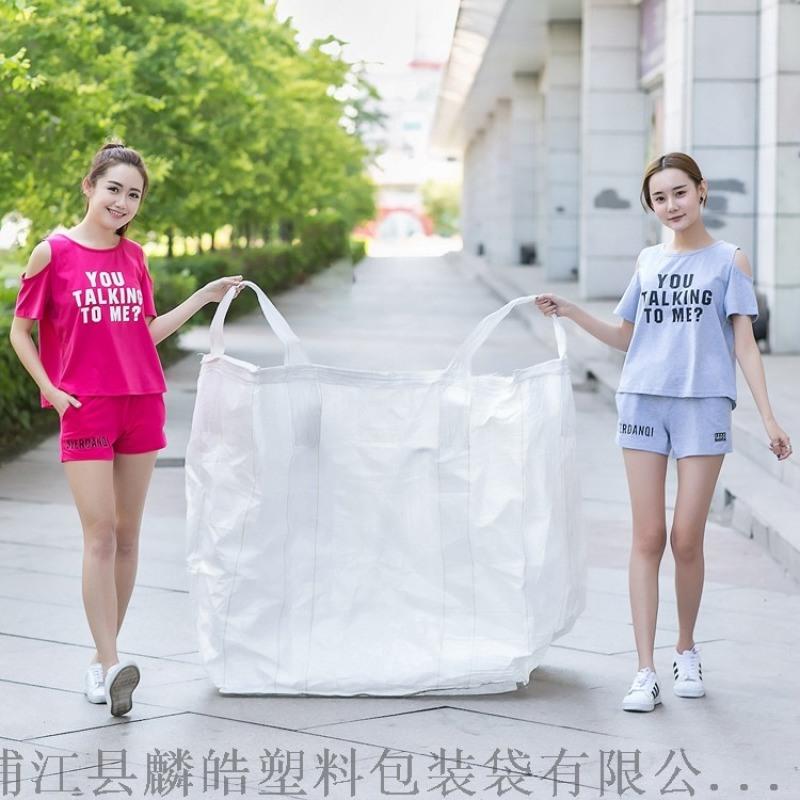 全新吨袋集装袋1吨包特大敞口吨袋