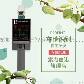 索力信诺 车辆自动识别系统  车牌识别收费系统