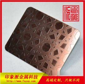 厂家**304不锈钢蚀刻古铜色花纹板