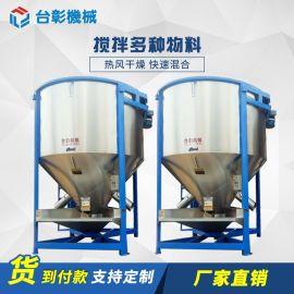 厂家**片料搅拌机 大型颗粒混料机 江门立式塑料拌料机