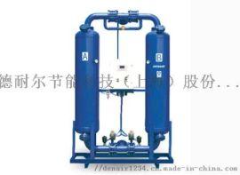德耐尔吸附式压缩空气干燥机