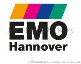 2019德国汉诺威国际机床展(EMO2019)