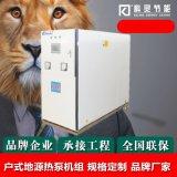 家用戶式空氣能熱泵機組煤改電專用機組