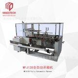 厂家直销MFJ-128全自动开箱机多用途纸箱成型机