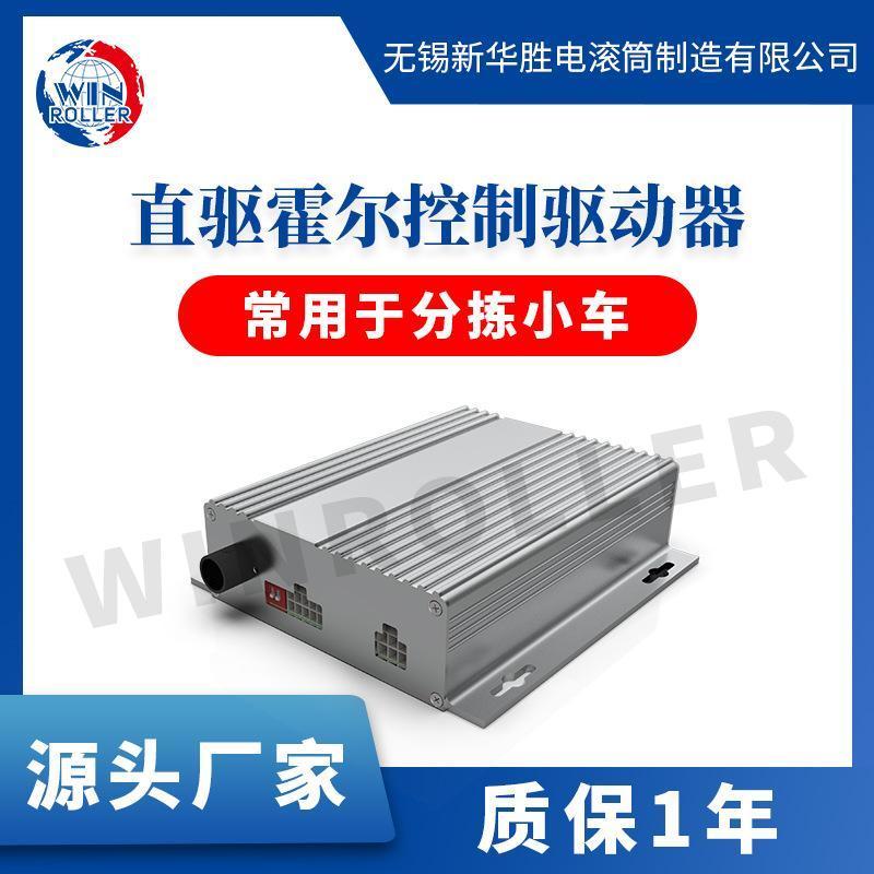新華勝直驅霍爾驅動器直流48V無刷控制器(不含滾筒)