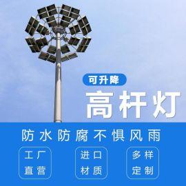 高杆灯 升降式高杆灯定制15米20米25米led球场灯广场灯机场车站中杆灯升降式高杆灯