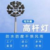 高杆燈 升降式高杆燈定製15米20米25米led球場燈廣場燈機場車站中杆燈升降式高杆燈