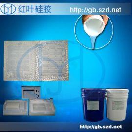耐高温模具硅胶耐高温AB硅胶 食品级模具硅胶