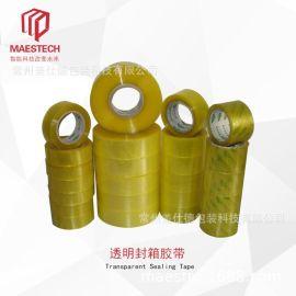 黃色透明膠帶封箱快遞打包裝印刷封口膠布膠帶紙