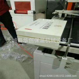 全自动套膜封口机 自动装袋包装机厂家 透明薄膜热收缩包装机