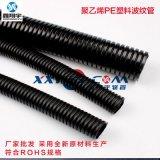 耐酸碱质轻柔软电线电缆保护穿线塑料波纹管聚乙烯PE波纹软管批发