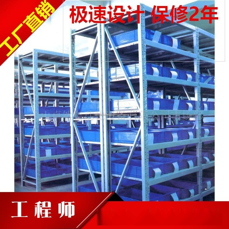 供應物流貨架 倉儲貨架