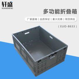 轩盛,EUO-8633折叠箱,多功能箱,折叠收纳箱