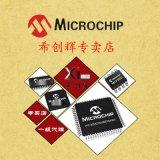 MICROCHIP代理、微控制器、芯片单片机配套