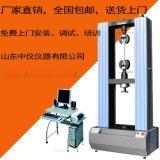 济南厂家直销微机控制电子拉力机 不锈钢拉力试验机