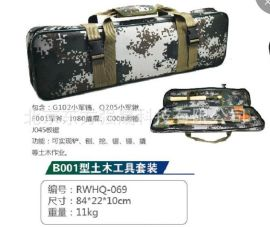厂家直销 数码迷彩丛林B001型土木工具套装