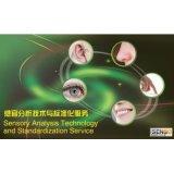 轻松感官分析系统(sensory systems)