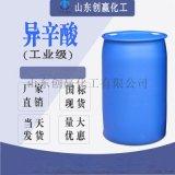 山东创赢供应异辛酸工业级 优质现货 2-乙基己酸