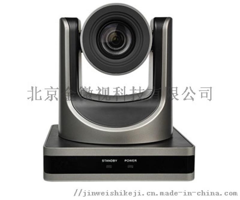 金微视USB高清12倍视频会议摄像机