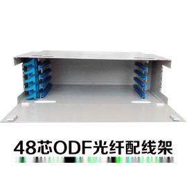 48芯ODF光纤配线架 光配线单元箱 机柜式ODF架