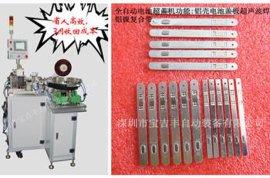 铝壳电池设备 盖板超焊复合带机
