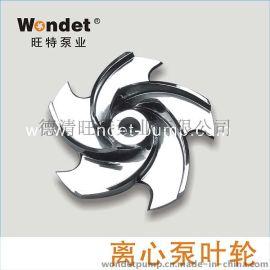 旺特泵业 卫生型泵配件 卧式离心泵叶轮