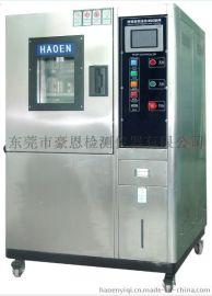 高低温湿热仪器箱