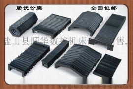** 导轨伸缩风琴式防护罩 数控铣、刨床横梁护罩