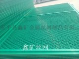 安平鑫矿, 供应:护栏网,围栏网,隔离栅—安平鑫矿金属丝网 18831825553