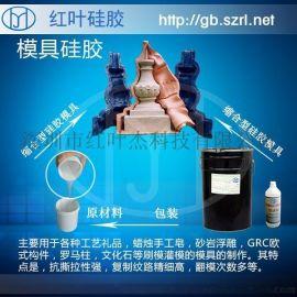 模具硅胶 罗马柱模具硅胶 不缩水模具硅胶