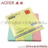 AOTER奧特 9602四條彩 告示貼 3*3可再貼自粘便條紙