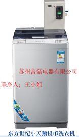 899元特价投币式洗衣机