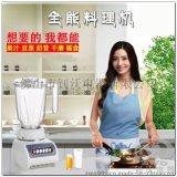 厂家直销 家用电动榨汁机 搅拌机 多功能食品料理机