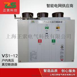 户内高压真空断路器ZN63-12/630-20
