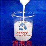 廠家直銷玉恆Y-625高效消泡劑