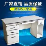 销售钢制电脑桌办公办公桌会议桌厂家