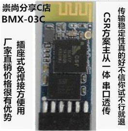 CSR方案主从一体蓝牙串口模块方便试插座式转无线DIY连接51单片机