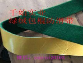 上海厂家供应背胶绿绒包棍带