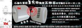 石油行业用氧化锆陶瓷高精密高韧性耐蚀耐磨缸套隔套φ33×25×19