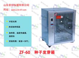 山东普创仪器 种子发芽箱、种子培养箱 型号:ZF-60