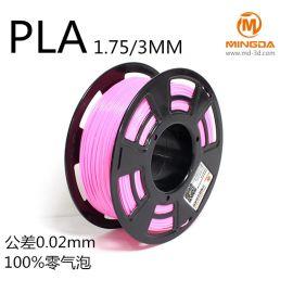 通用3D打印机耗材 批发PLA3D打印机耗材