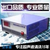 超声波清洗机发生器设备 深圳大功率配件清洗机控制器