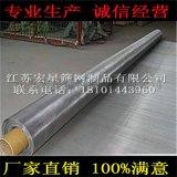 定制供应 不锈钢201、304、316钢丝网 不锈钢编织网 不锈钢丝网