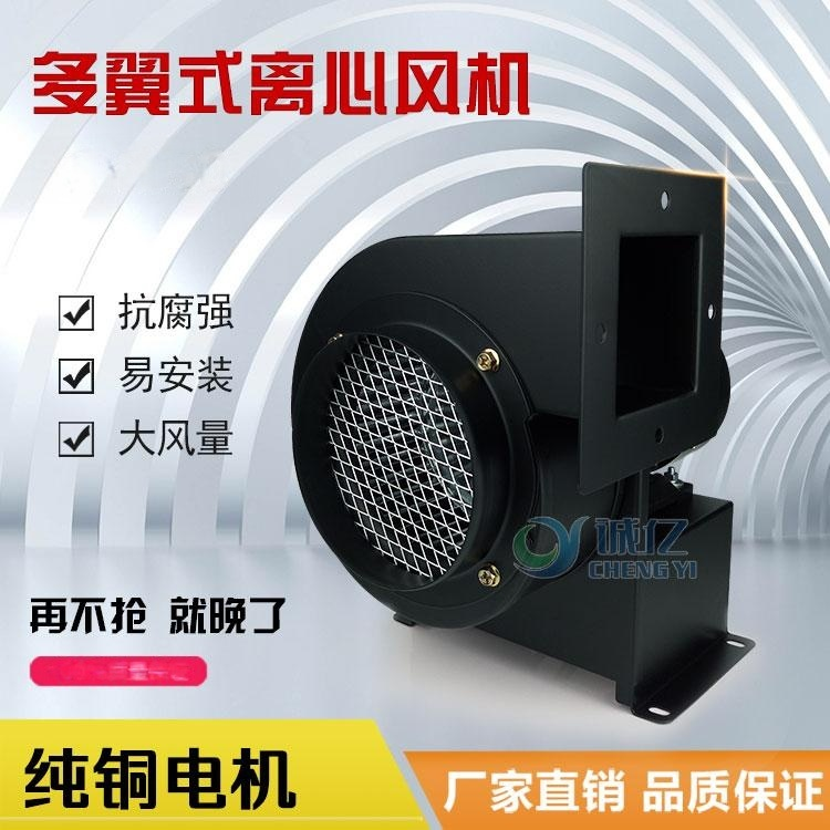 工厂直销小型离心风机抽风机排风机抽油烟风机管道风机功率370W