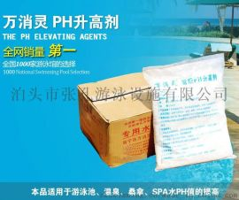 万消灵 zk1613 常规PH升高剂 片碱