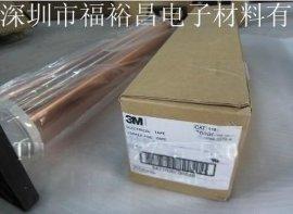3M1181铜箔纸 3M1182双导铜箔胶带 双面导电**铜箔胶纸