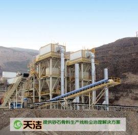 山东砂石骨料除尘设备:砂石骨料生产线除尘器