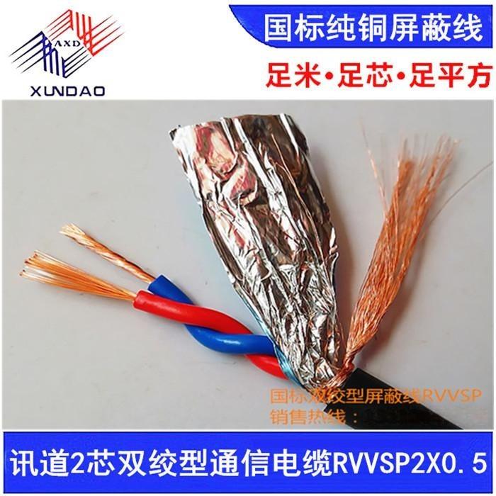 讯道485工控线RVSP2芯线双绞屏蔽线RVVSP2X0.5护套线黑色百米