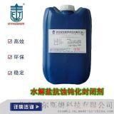 BW-30水解鹽抗蝕鈍化封閉劑防鏽封閉劑